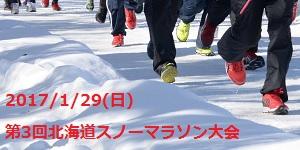 第3回北海道スノーマラソン大会