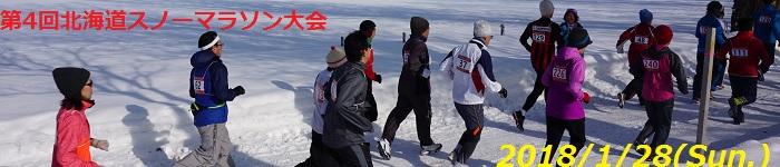 第4回北海道スノーマラソン大会