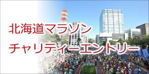 北海道マラソンチャリティーエントリー