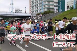 ランナーズサポート北海道について