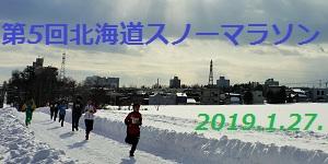 第5回北海道スノーマラソン