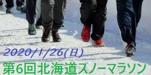 第6回北海道スノーマラソン