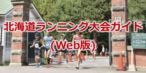 北海道ランニング大会ガイド(Web版)